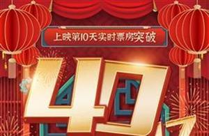 领先《李焕英》一步,《唐探3》票房率先破40亿