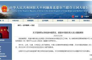 中国驻英使馆:暂停持有效中国签证、居留许可的在英人员入境中国