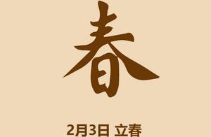 2021年春节倒计时