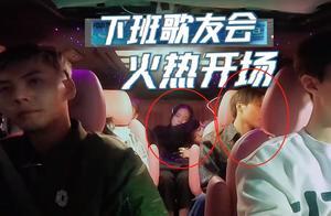 刘雨昕下班后累到睡着,范丞丞好心提醒,却被赵小棠怼到无言以对