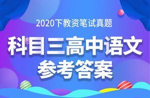 必存,2020教资笔试科目三高中语文参考答案+作文范文大全