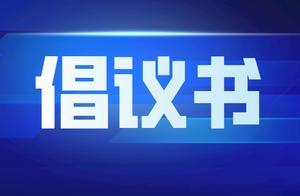 非常时期,留深过年—深圳市温州商会致全体会员单位的一封倡议书