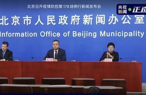 北京21日新增1例境外输入确诊病例 51名密接者已集中隔离观察
