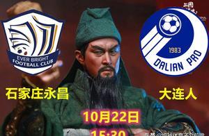 石家庄永昌VS大连人:古特比的闪电战,贝大师的攻坚难?