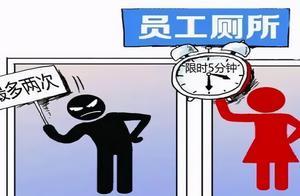 """世界厕所日 一生中有3年时间在这度过!规定员工""""限时如厕""""合理吗?→"""
