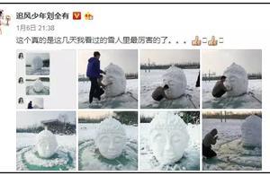 2019年冬季堆雪人大赛,新疆人表示不服