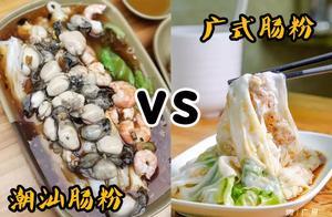 说到肠粉,广州人与潮汕人会马上绝交