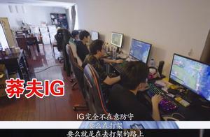 IG纪录片发布!宁王与克里斯点出队伍缺点,肉鸡深情表白IG