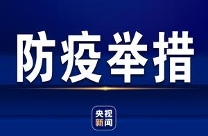 上海浦东祝桥镇新生小区列为中风险地区 其他区域风险等级不变