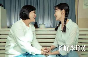 """""""你好,李焕英""""你和母亲之间平凡的小事,就是她一辈子的幸福"""