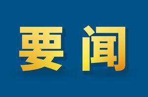 李克强对中国南水北调集团有限公司成立作出重要批示