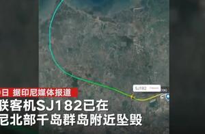 印尼失联航班确认坠毁:机上载50余名乘客 机龄已有26年