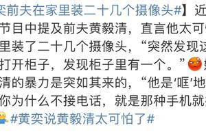 黄奕罕提前夫黄毅清,家中被其安20多个摄像头?透露细节太窒息