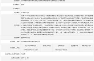 腾讯被罚20万:涉嫌发布虚假广告及使用绝对化广告用语
