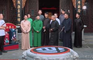 德云斗笑社~五队之光(淘汰三人组)
