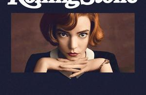 让每个人都爽的《女王的棋局》,到底爽在哪?
