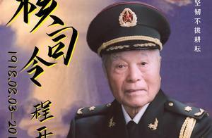历史上今天航天事件2018年11月17日中国核司令程开甲逝世