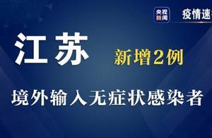 江苏11月21日新增境外输入无症状感染者2例