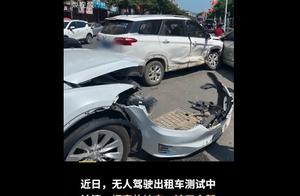 东莞一公司回应无人驾驶出租车被撞:测试两年多第一次出事故