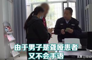 """山东 聋哑男子被骗3万急到报警 民警用纸笔""""对话""""助其挽回损失"""