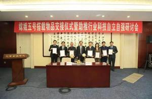 嫦娥五号搭载物品交接仪式暨研讨会在京举行:种子、芯片完好归来