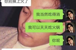 追风少年刘全有现身说法:清汤火锅是邪教吗?!