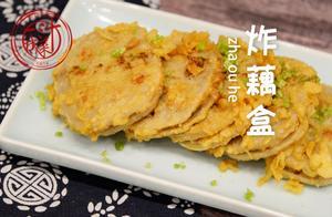 炸藕盒(一汁成菜版)
