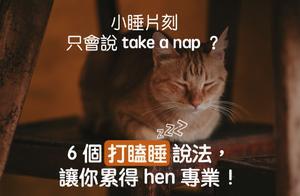 小憩只会说 take a nap 吗?6 个打瞌睡英文表达句式!走起!