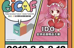 第七届动漫北京暨IDO全球动漫精品大展 /BICAF北京国际动漫展2018