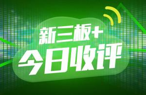 """""""新三板+""""收评:盘内成交0.81亿,东创科技领涨创新层"""