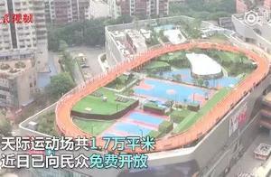 """楼顶建起1.7万平方米运动场 """"8D重庆""""又现网红建筑"""