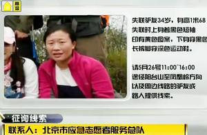 征询线索:北京凤凰岭女驴友已失联10天