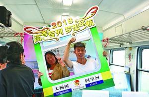 中国唯一高考专列少数民族山区运行16年