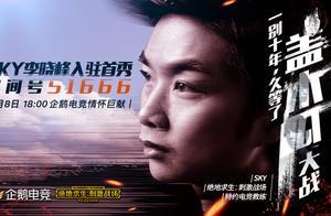 SKY李晓峰正式签约企鹅电竞,共同诠释真正的电竞精神