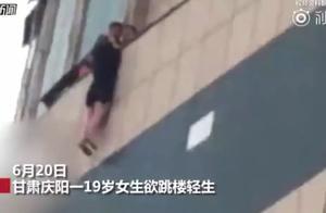 该!甘肃19岁女孩跳楼事件涉事老师被取消教师资格!