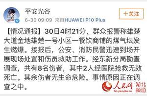 武汉光谷一商铺发生燃爆 致2死6伤