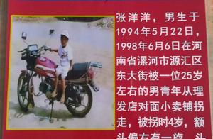 河南:母亲寻子20年 泪水早已被哭干
