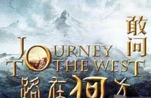 六小龄童7亿拍影版《西游记》,吴亦凡张艺兴参演?网友:毁了