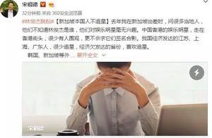 宋祖德:范冰冰的案子在富裕不追星的江苏处理不会有人把她当回事