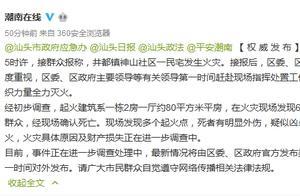 广东汕头民宅发生疑似凶杀纵火案 6名死者均有外伤
