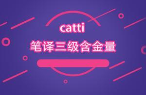 catti笔译三级含金量多高?