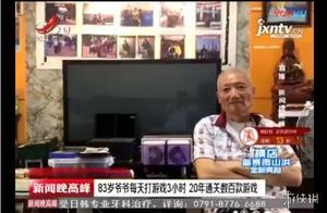 83岁硬核老爷爷20年通关数百款游戏 每天要玩3小时!