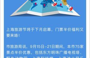 迪士尼首次半价!仅限一周,杭州去上海75家景点统统半价