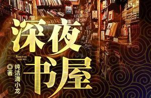 """中国""""网络文学+""""大会系列IP推荐——《深夜书屋》"""