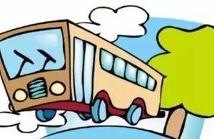 好消息!西安开通10条高校直通车线路,总有一辆车带你返校!