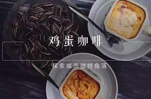 越南 鸡蛋加咖啡,一杯再一杯