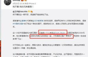 《中国新说唱》GAI发微博,力挺自己的好兄弟王齐铭!