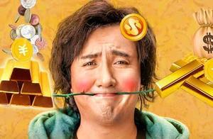 西虹市首富是玩梗之作,王思聪,马冬梅,郜林都在电影里出场了