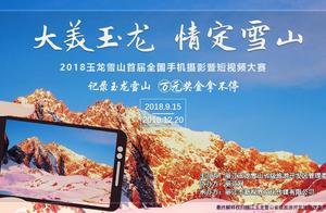 翻越护栏拍照、乱丢氧气瓶……少数游客的行为让玉龙雪山很受伤!