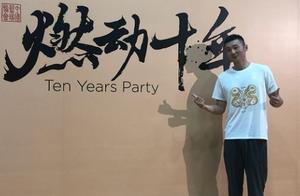 刘炜追忆北京奥运:燃动十年,十年如初